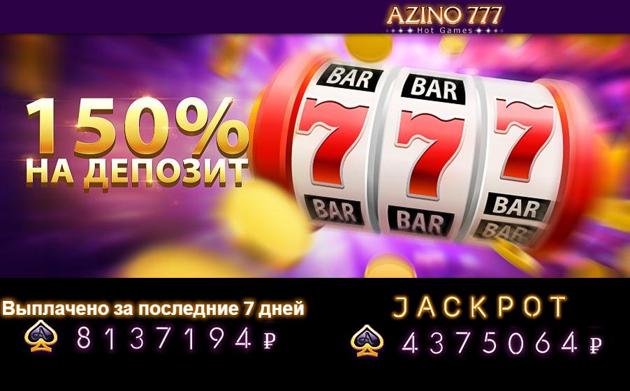 онлайн казино казино 777 вход