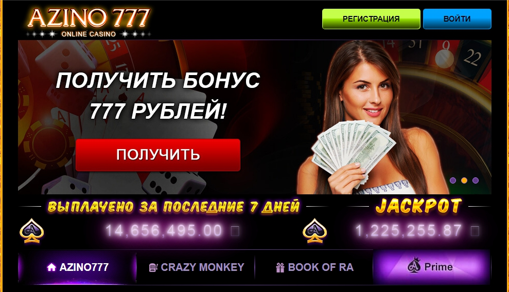 azino777 полная версия сайта