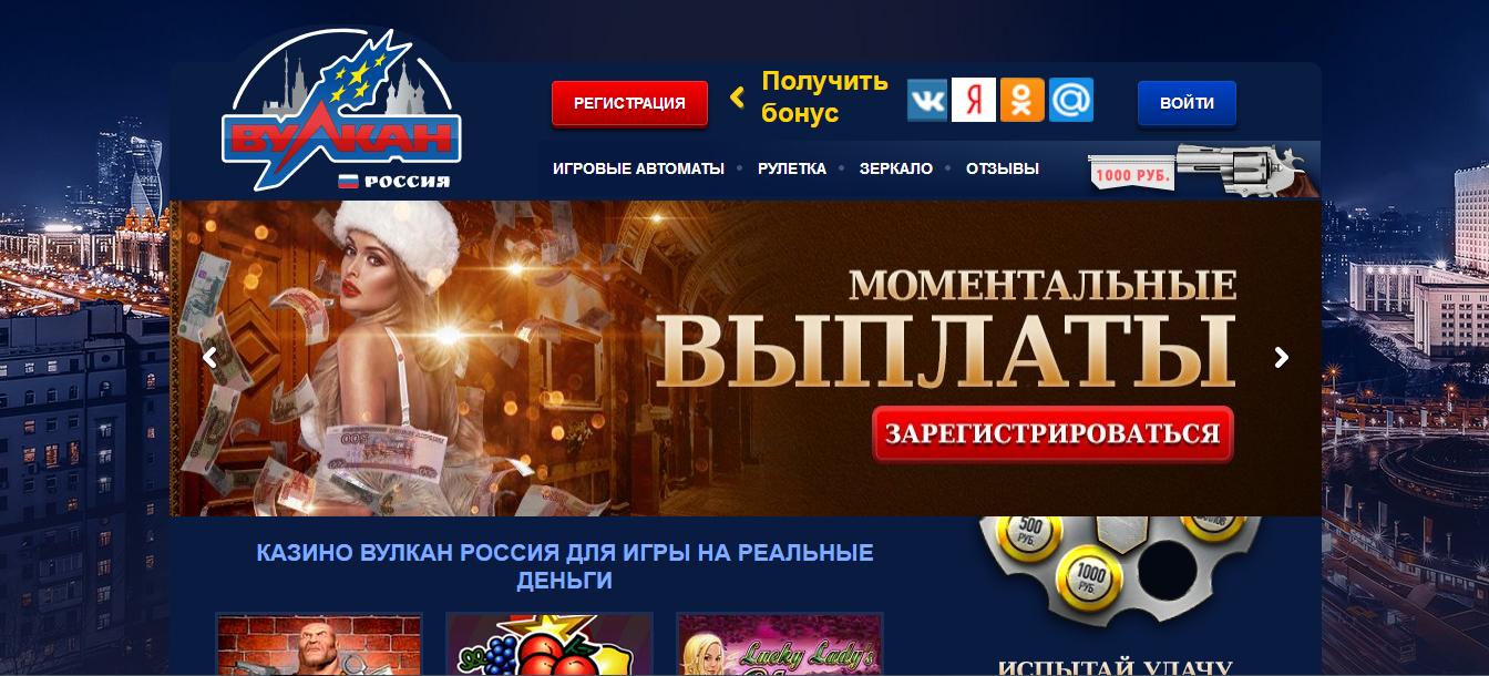 vulcan russia игровые аппараты